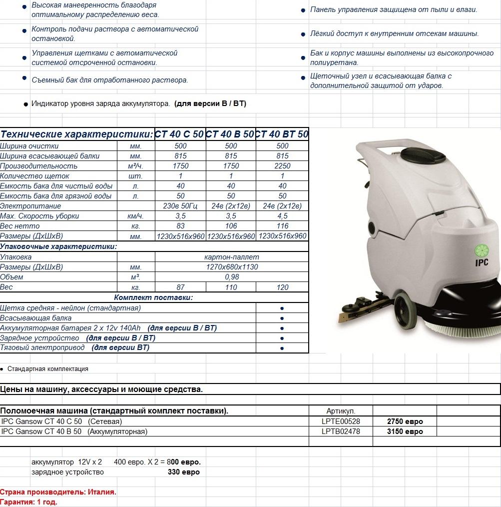 Купить поломоечную машину IPC Gansow CT 40 C / B / BT 50
